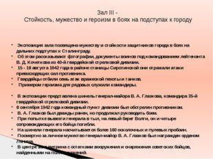 Зал III - Стойкость, мужество и героизм в боях на подступах к городу Экспозиц