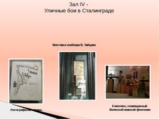 Зал IV - Уличные бои в Сталинграде Винтовка снайпера В. Зайцева Литографский