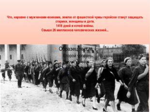 Что, наравне с мужчинами-воинами, землю от фашисткой чумы геройски станут защ