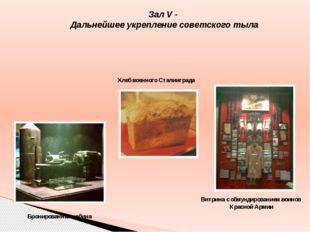 Зал V - Дальнейшее укрепление советского тыла Хлеб военного Сталинграда Брони