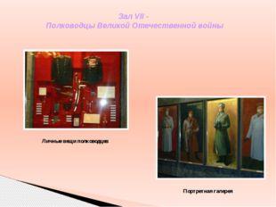 Зал VII - Полководцы Великой Отечественной войны Личные вещи полководцев Порт
