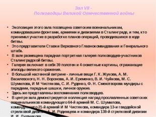 Зал VII - Полководцы Великой Отечественной войны Экспозиция этого зала посвящ