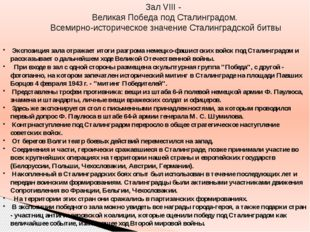 Зал VIII - Великая Победа под Сталинградом. Всемирно-историческое значение Ст