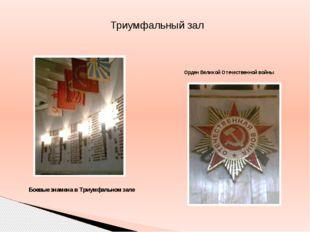 Триумфальный зал Боевые знамена в Триумфальном зале Орден Великой Отечественн