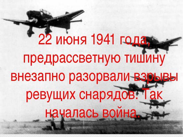22 июня 1941 года, предрассветную тишину внезапно разорвали взрывы ревущих сн...