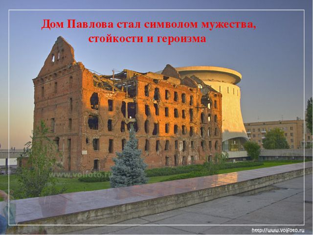 Дом Павлова стал символом мужества, стойкости и героизма
