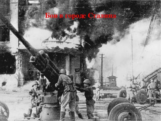 Бои в городе Сталина
