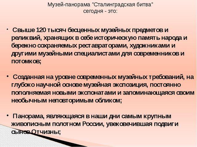 """Музей-панорама """"Сталинградская битва"""" сегодня - это: Свыше 120 тысяч бесценны..."""