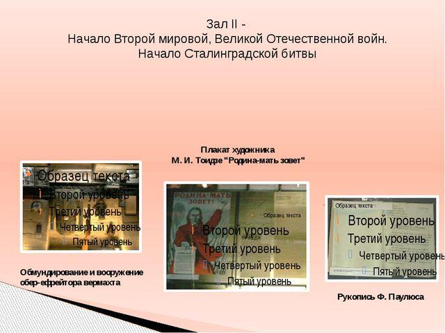 Зал II - Начало Второй мировой, Великой Отечественной войн. Начало Сталинград...