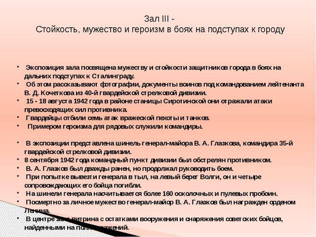 Зал III - Стойкость, мужество и героизм в боях на подступах к городу Экспозиц...
