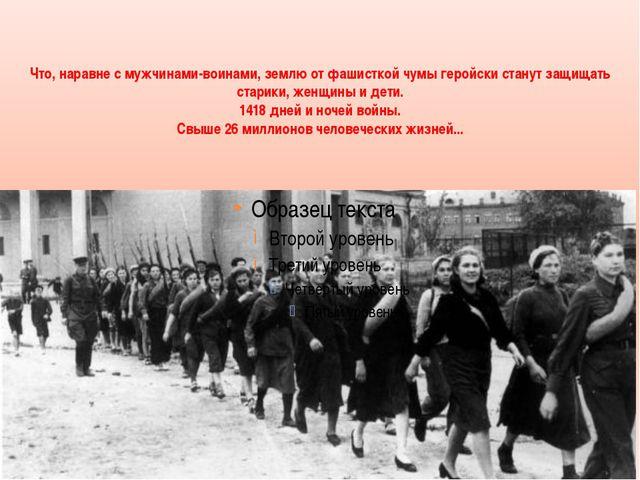 Что, наравне с мужчинами-воинами, землю от фашисткой чумы геройски станут защ...