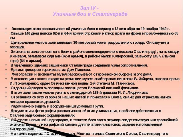 Зал IV - Уличные бои в Сталинграде Экспозиция зала рассказывает об уличных бо...
