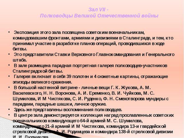 Зал VII - Полководцы Великой Отечественной войны Экспозиция этого зала посвящ...