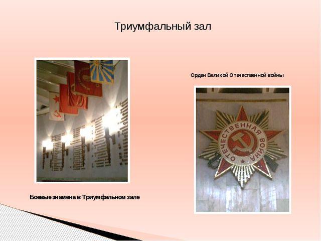 Триумфальный зал Боевые знамена в Триумфальном зале Орден Великой Отечественн...