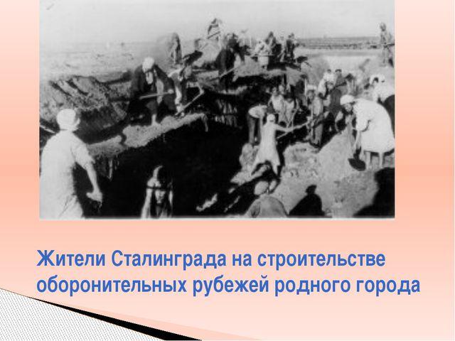 Жители Сталинграда на строительстве оборонительных рубежей родного города