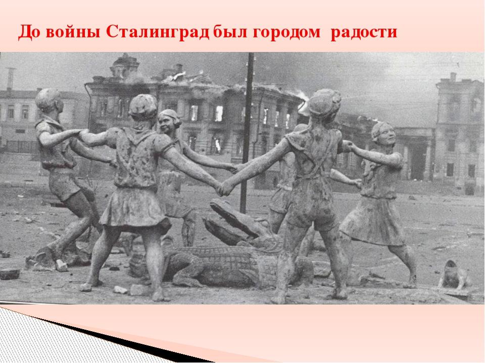 До войны Сталинград был городом радости