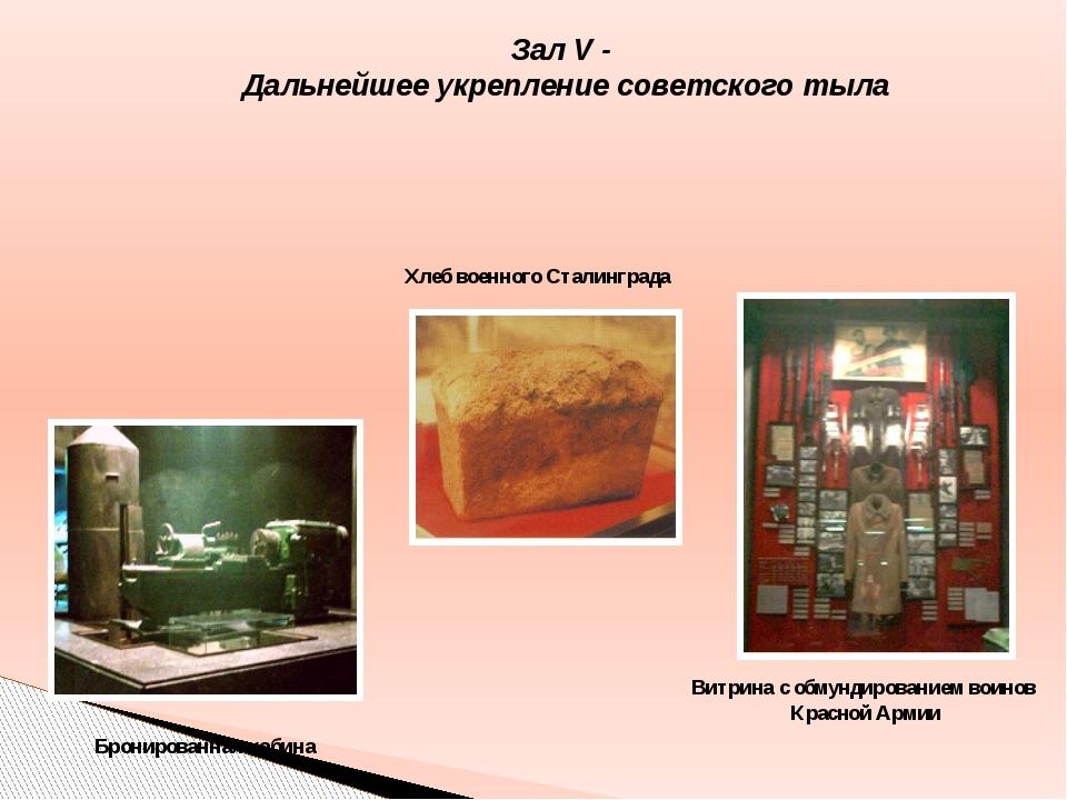 Зал V - Дальнейшее укрепление советского тыла Хлеб военного Сталинграда Брони...