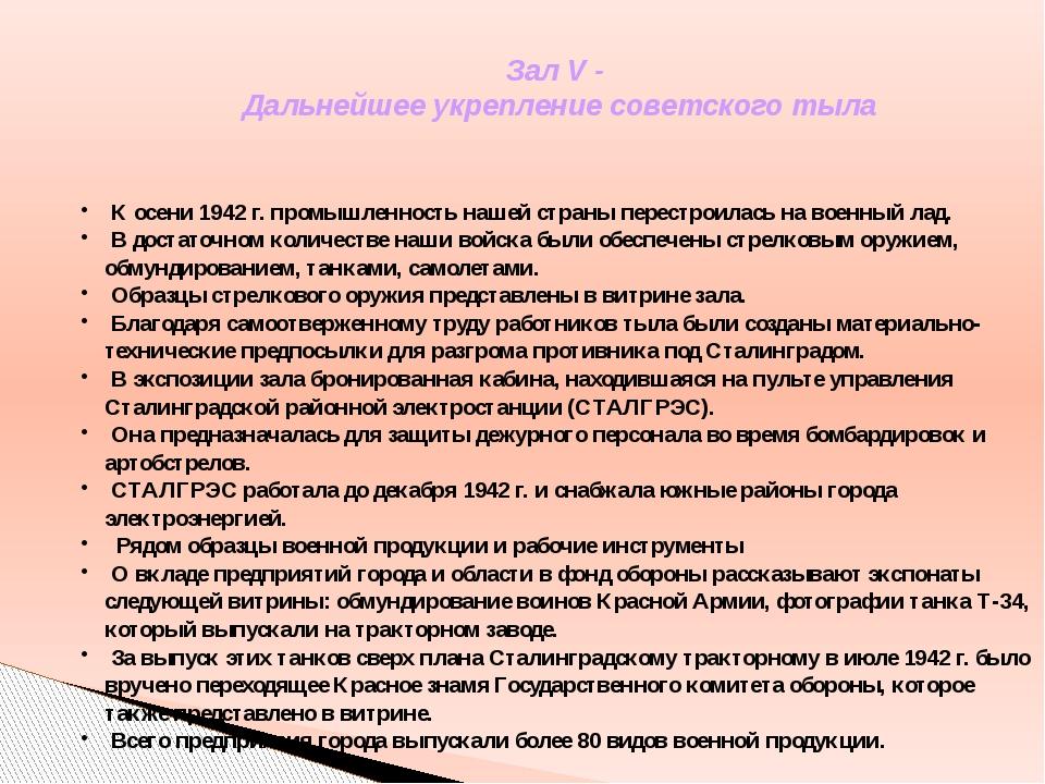 Зал V - Дальнейшее укрепление советского тыла К осени 1942 г. промышленность...