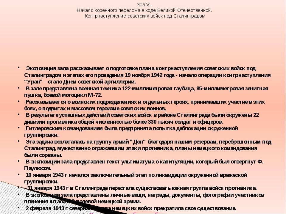 Зал VI- Начало коренного перелома в ходе Великой Отечественной. Контрнаступле...