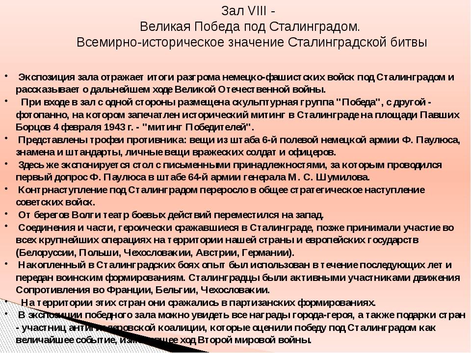 Зал VIII - Великая Победа под Сталинградом. Всемирно-историческое значение Ст...