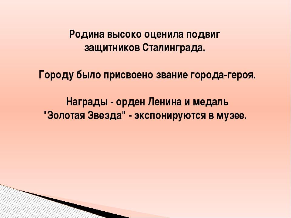 Родина высоко оценила подвиг защитников Сталинграда. Городу было присвоено зв...