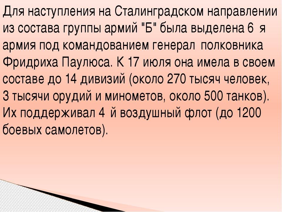 """Для наступления на Сталинградском направлении из состава группы армий """"Б"""" был..."""