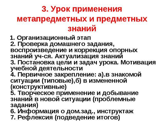 3. Урок применения метапредметных и предметных знаний 1. Организационный этап...