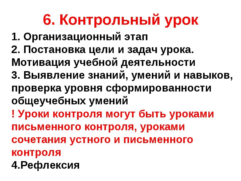 6. Контрольный урок 1. Организационный этап 2. Постановка цели и задач урока....