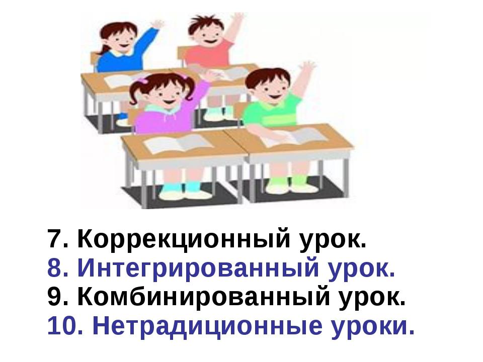 7. Коррекционный урок. 8. Интегрированный урок. 9. Комбинированный урок. 10....