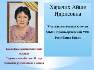 Харачих Айше Идрисовна Учитель начальных классов МБОУ Красноармейский УВК Рес