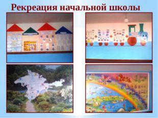 Рекреация начальной школы