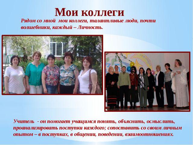 Конкурс учитель работы участников