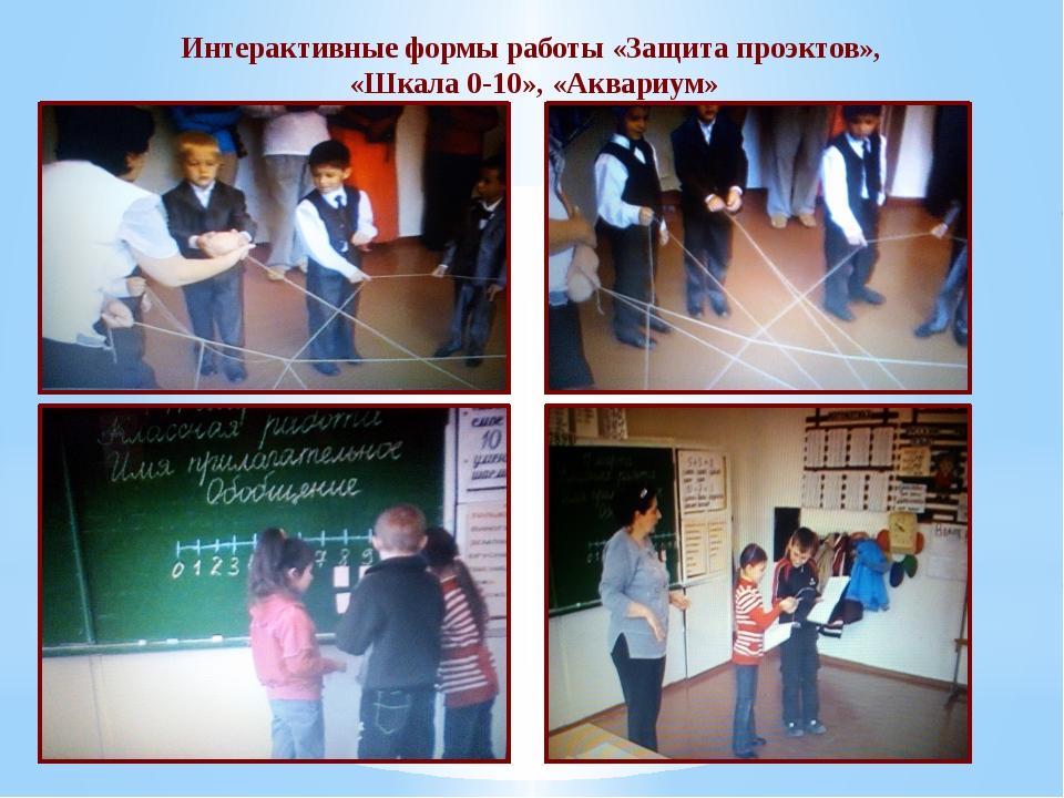 Интерактивные формы работы «Защита проэктов», «Шкала 0-10», «Аквариум»