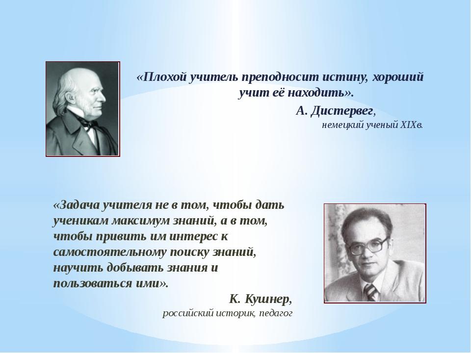 «Плохой учитель преподносит истину, хороший учит её находить». А. Дистервег,...