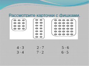 Рассмотрите карточки с фишками. 4 · 3 2 · 7 5 · 6 3 · 4 7 · 2 6 · 5