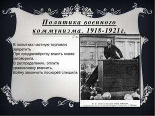Политика военного коммунизма. 1918-1921г. В попытках частную торговлю запрети