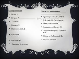 Эмигрантская Бунин И. Куприн А Толстой А. Гиппиус З. Мережковский Д. Шмелёв И