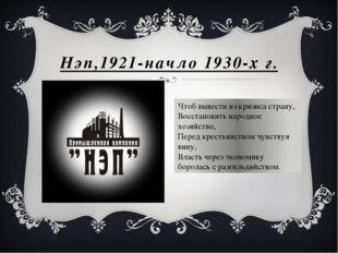Нэп,1921-начло 1930-х г. Чтоб вывести из кризиса страну, Восстановить народно