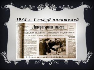 1934 г. I съезд писателей