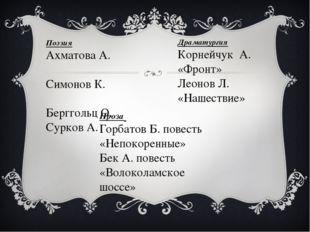 Поэзия Ахматова А. Симонов К. Берггольц О. Сурков А. Проза Горбатов Б. повест
