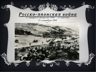 Русско-японская война 27 января (9 февраля) 1904 — 23 августа (5 сентября) 1905