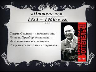 «Оттепель» 1953 – 1960-е гг. Смерть Сталина – и началась она, Лирично Эренбур