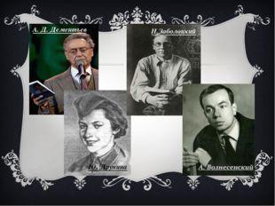 А. Д. Дементьев Ю. Друнина Н.Заболоцкий