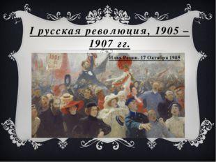 I русская революция, 1905 – 1907 гг. Илья Репин. 17 Октября 1905