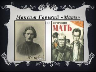 Максим Горький «Мать»