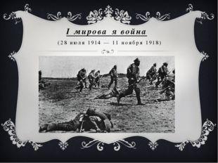 I мирова́я война́ (28 июля 1914 — 11 ноября 1918)