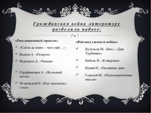 «Революционный героизм» «Сабля да книга – чего ещё…» Фадеев А. «Разгром» Фурм