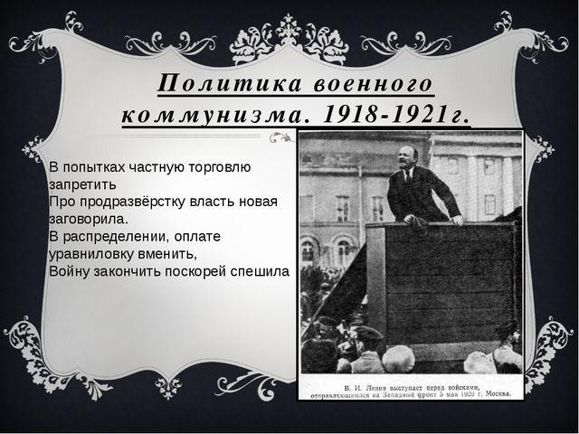 Политика военного коммунизма. 1918-1921г. В попытках частную торговлю запрети...