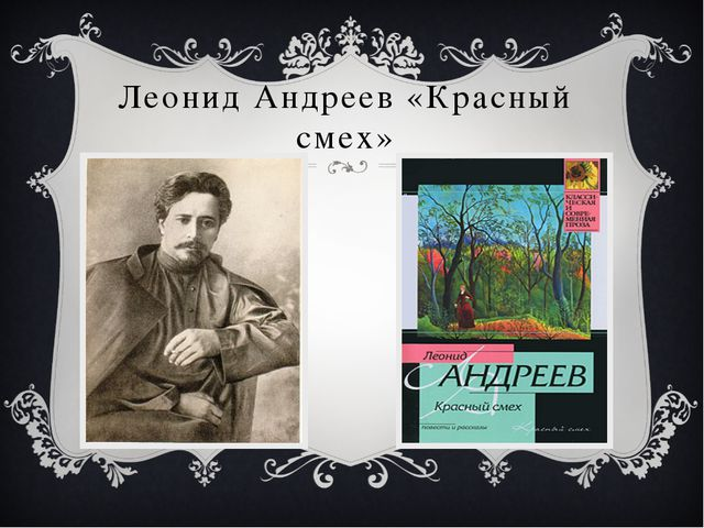 Леонид Андреев «Красный смех»