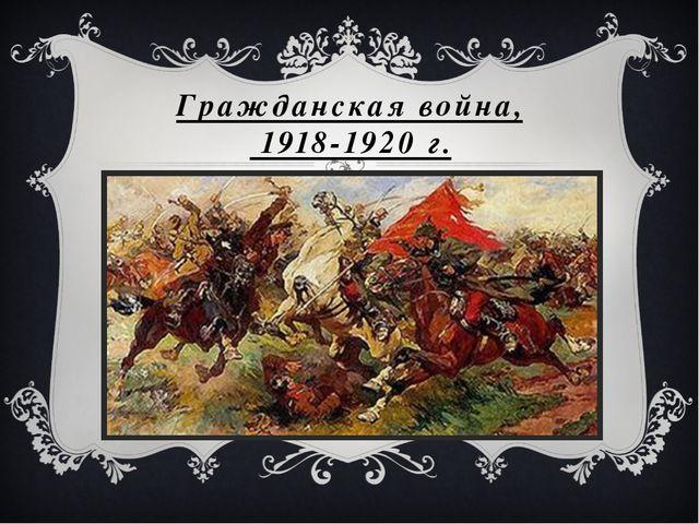 Гражданская война, 1918-1920 г.